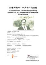 王粵生逝世二十周年紀念講座