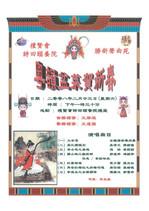 粵韻盤菜賀新春