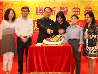 勝新聲曲苑成立五周年誌慶
