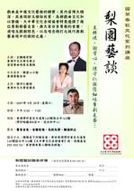 國萃春秋文化系列講座:《梨園藝談》  王勝焜主講