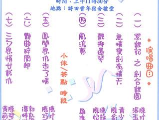 勝新聲曲苑粵韻盆菜迎新春