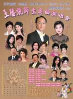 王勝焜師生粵曲演唱會