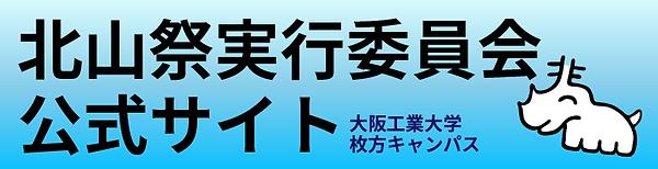 kitayamasai_oit_half-banner_png.png