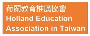 Holland Education Association.png