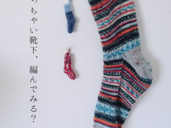 「ちっちゃい靴下、編んでみる会」&ニットカフェ