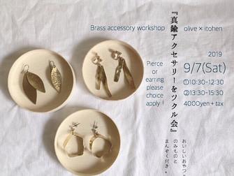 真鍮アクセサリーをツクル会 vol.4