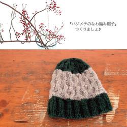 はじめての縄編み帽子