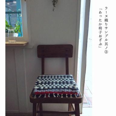 椅子ざぶ①