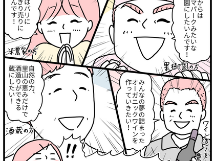 復興庁さま「ママが行く!福島ツアー同行取材記」漫画