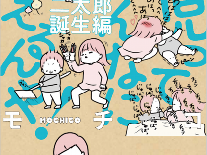 著書「育児ってこんなに笑えるんや!二太郎誕生編」