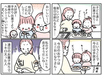 こどもの食卓さまInstagram用漫画