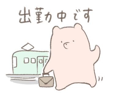 LINEスタンプ発売【働くくま】