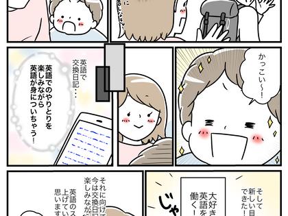 英会話NEWさまウェブサイト用漫画を描きました