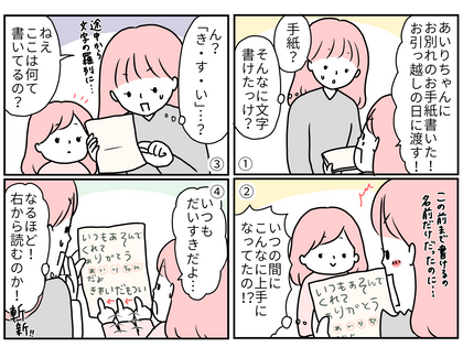 「こどもちゃれんじ」のInstagram用漫画・イラスト