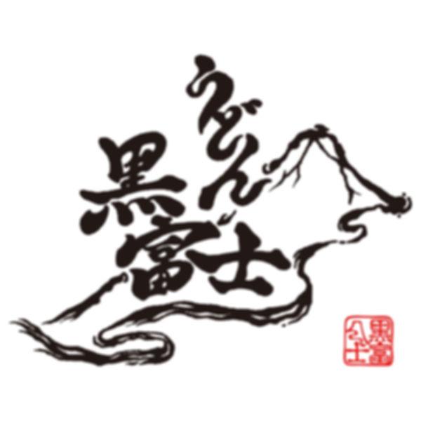 黒富士ロゴ-(2).jpg