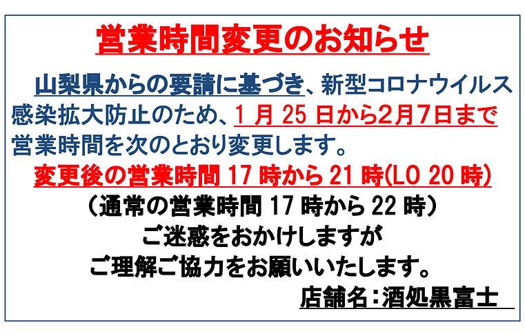 黒富士時短営業.jpg