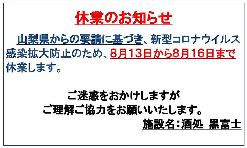 時短要請黒富士2.JPG