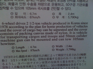 Bad Typos in Korea (War Museum)