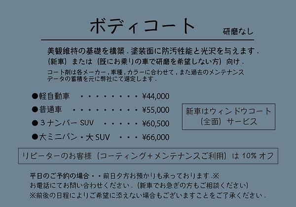 価格表_2021_1.png