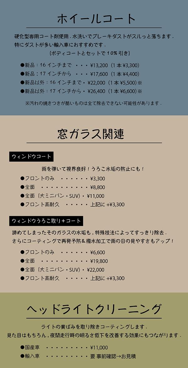 価格表_2021_3.png