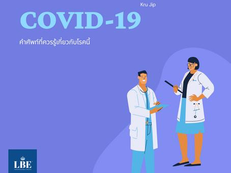 ต้องกักตัวอยู่บ้าน มาท่องศัพท์เกี่ยวกับ COVID-19 กันเถอะ
