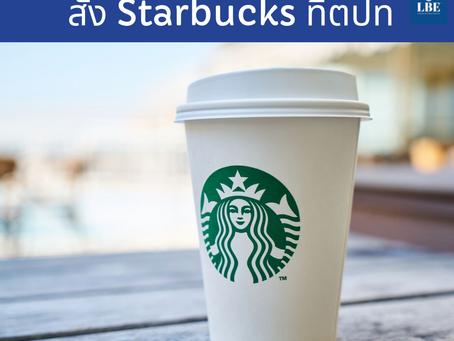 สั่ง Starbucks ที่ต่างประเทศยังไง