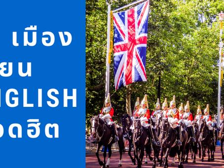 10 เมืองไปเรียนภาษาอังกฤษยอดฮิต by ครูจิ๊บ
