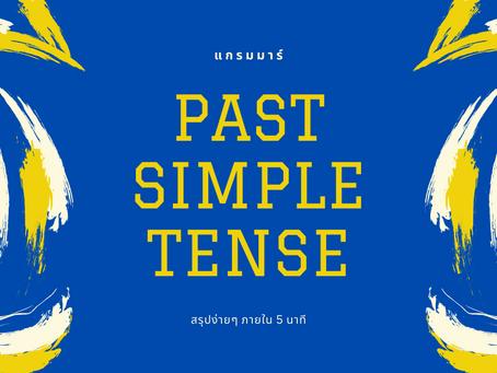 สรุป Past Simple Tense แบบง่ายๆ เข้าใจได้ภายใน 5 นาที