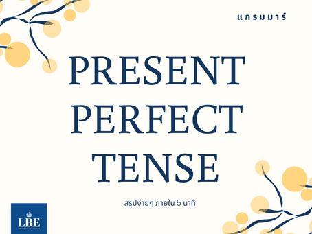 Present Perfect Tense ไม่ยากอย่างที่คิด