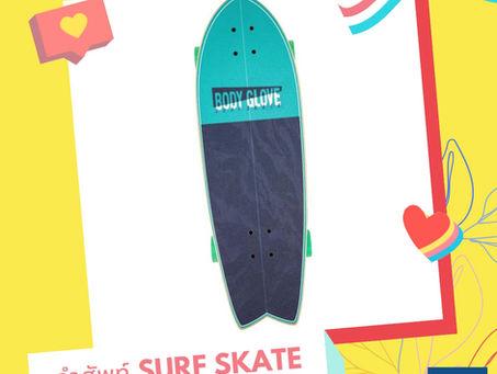 มารู้จักกีฬามาแรงสุดตอนนี้ Surf Skate