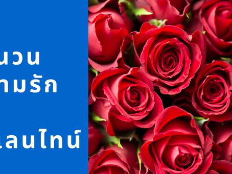 10 สำนวนความรักวัน Valentine's Day