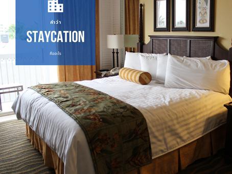 ไป Staycation กันไหม