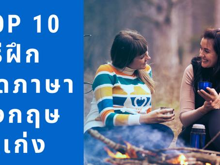 10 วิธีฝึกพูดภาษาอังกฤษให้เก่ง