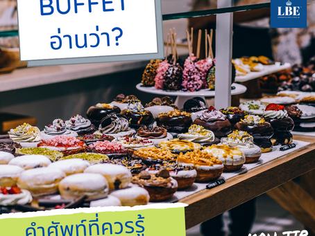 เวลาไปกินบุฟเฟต์ คำว่า Buffet ออกเสียงว่ายังไงกันแน่