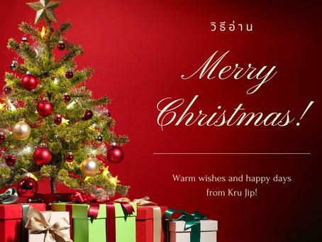 วิธีอ่านออกเสียง Merry Christmas