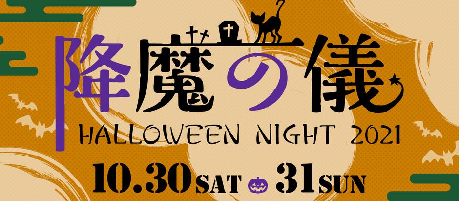 10/30(土)&31(日)「 降魔の儀 〜HalloWeen2021〜 」