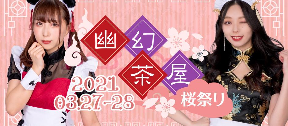 2021.03.27-28「幽幻茶屋〜桜祭り〜」