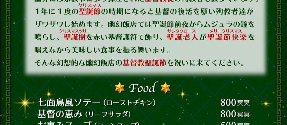12/24(火)&25(水)クリスマスイベント