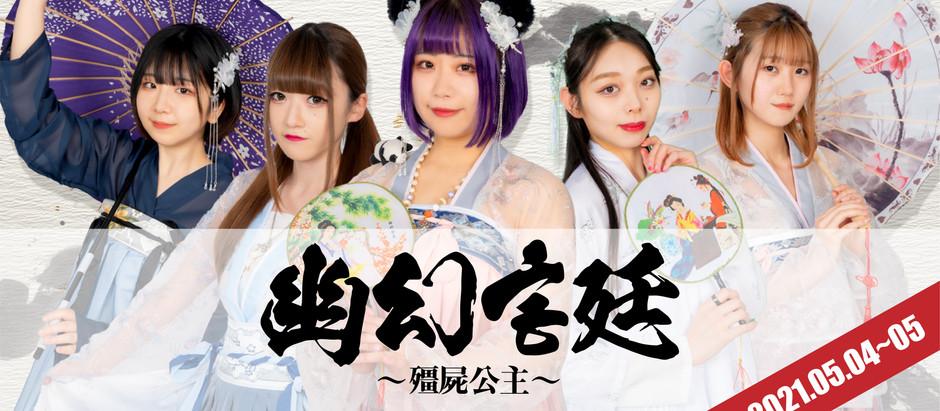 5/4(火)〜5(水)「幽幻宮廷〜殭屍公主〜」