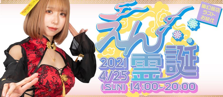 4/25(Sun)えん霊誕〜幽幻飯店ラストお給仕~