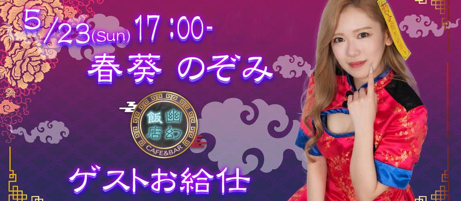 5/23(日)「春葵のぞみ~ゲスト出勤~」