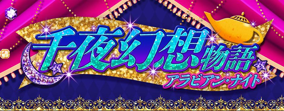 11/28(土)-29(日)千夜幻想物語