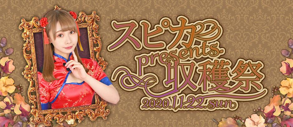 11/22(日)スピカpresents.収穫祭