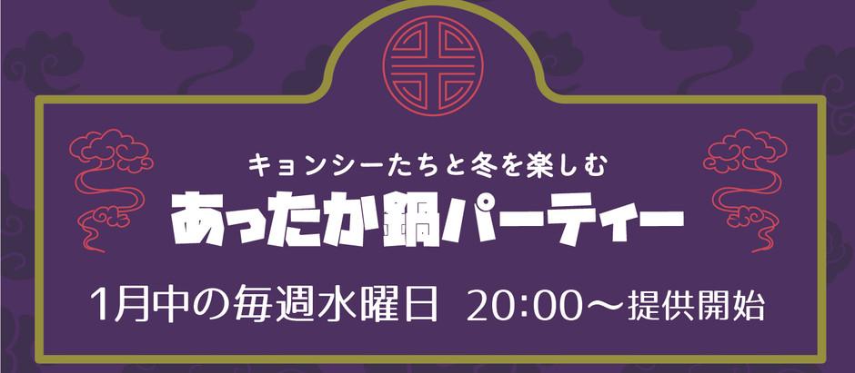 2021年1月イベント「あったか鍋パーティー」