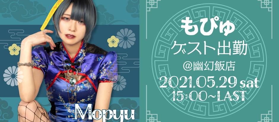 5/29(土)「もぴゅ・ゲスト出勤」