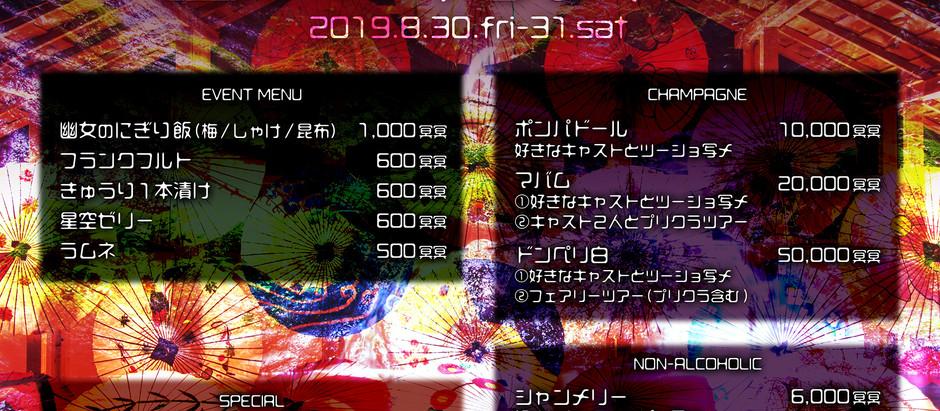 8/30(金)〜31(土) 幽女の浴衣祭り