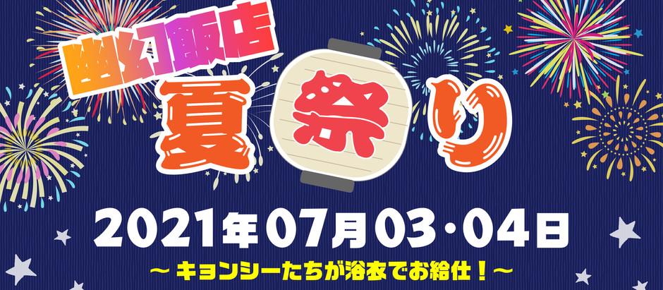 7/3(土)〜4(日)「幽幻飯店〜夏祭り〜」