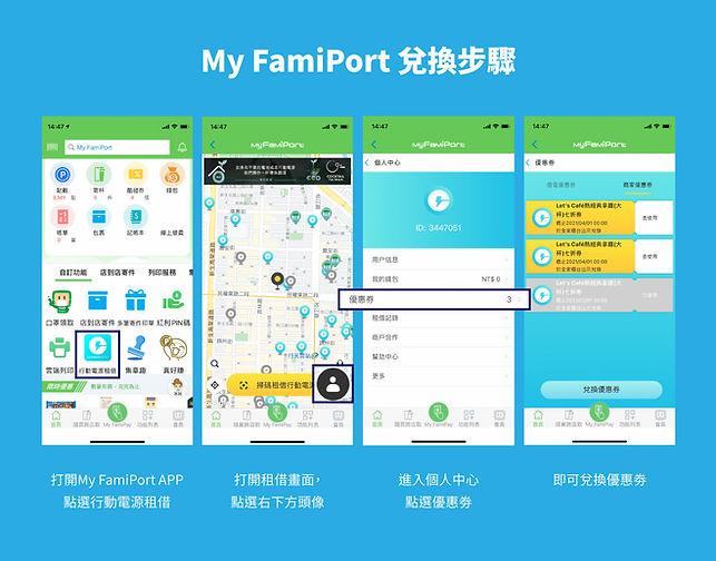 My-FamiPort.jpg