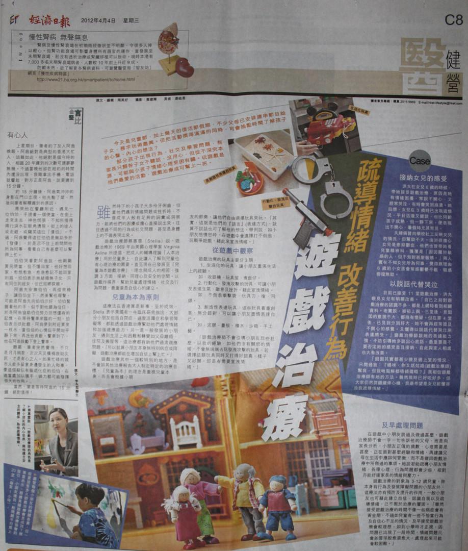 香港經濟日報訪問遊戲治療師.jpg