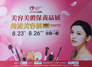 Biostandard Inc. participated in K-BEAUTY EXPO TAIWAN 2019